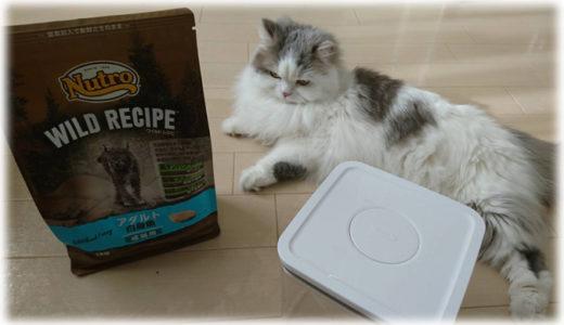 便利すぎ。猫のドライフードの保存は真空容器にお任せ!