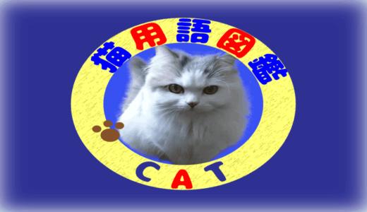 猫用語図鑑を作ってみました