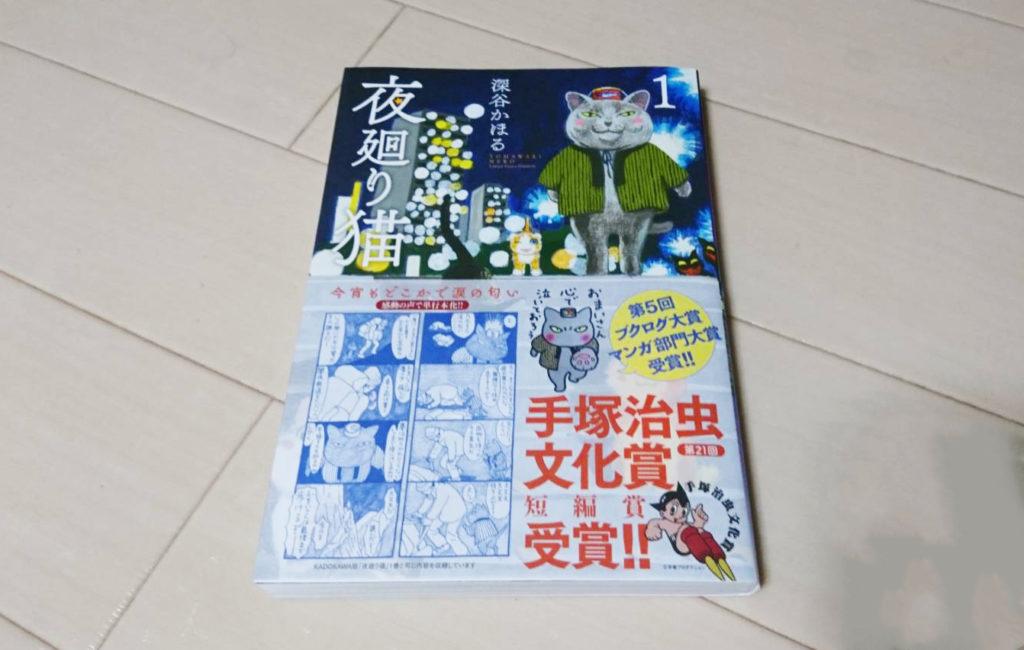 <おすすめ猫漫画6選>ほっこり・爆笑・猫あるあるetc. 猫好き必見!