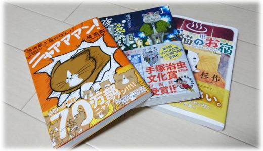 猫好きに読んで欲しい。おすすめ猫マンガ3選〜part2〜